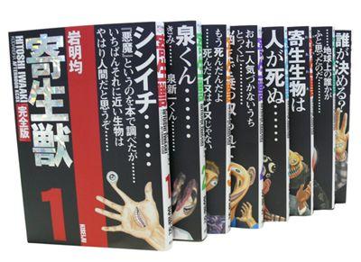 寄生獣の結末、作者いわく後藤は死ぬ予定ではなかったらしい