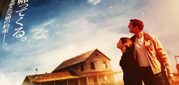 映画感想「インターステラー」父娘と幽霊現象、その真相と緊張感にドキドキ