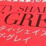 映画ネタ「フィフティ・シェイズ・オブ・グレイ」タイトル意味、予告と小説比較、原作の原作!?