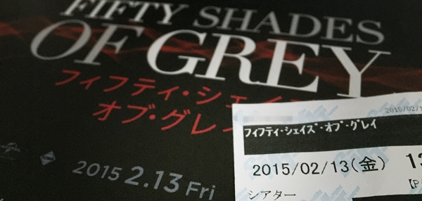 映画感想「フィフティ・シェイズ・オブ・グレイ」公開初日、観てきました