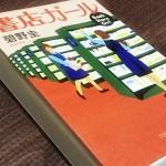 面白そうな春ドラマ「戦う!書店ガール」の原作を読んでみました。あらすじと感想