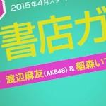 ドラマ「戦う!書店ガール」のWヒロインが可愛い♪【まゆゆ&稲森いずみさん】どんな役柄?