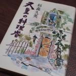 ドラマ「天皇の料理番」原作のあらすじ・ネタバレあり秋山徳蔵の波乱の生涯が詰まった本