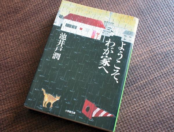 池井戸潤「ようこそわが家へ」原作の感想・「最弱おじさんがヒーローになった!」