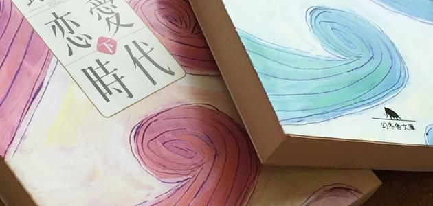 2015ドラマ「恋愛時代」原作小説を楽しむ。『各章のタイトル(曲名)』で察し?展開とラスト