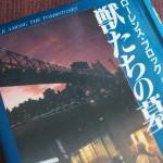 映画「誘拐の掟」の原作「獣たちの墓」を読んでみた感想