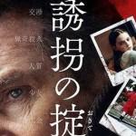 映画「誘拐の掟」の感想・今度のリーアムニーソンは私立探偵だ!