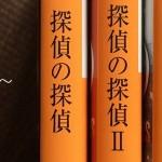 ドラマ「探偵の探偵」原作小説Ver.【自作】相関図とドラマキャスト陣