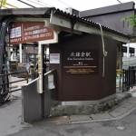 鎌倉観光日記「あじさい寺・明月院と旨いもん食べあるき」