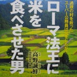 ドラマ「ナポレオンの村」の原作の感想ネタバレ「学ぶべき5つのポイント」