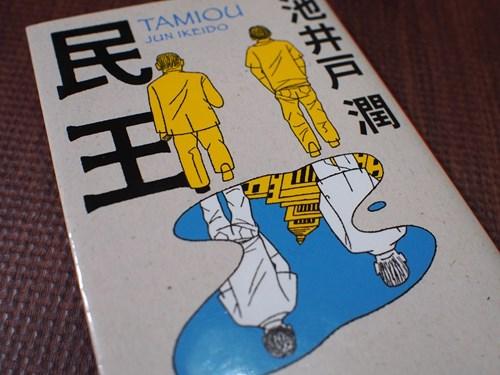 民王に続々と出てくるモデルたち・漢字が読めなかった麻生太郎首相も登場か