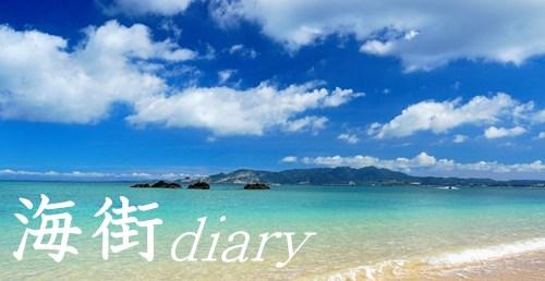 海街Diary特集
