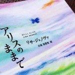 映画「アリスのままで」原作小説を読んで、あらすじ感想。タイトル・青い蝶・前向きな雰囲気に惹かれました
