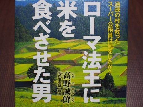 ドラマ「ナポレオンの村」の実在モデル高野誠鮮の意外なプロフィール