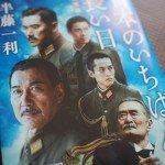 「日本のいちばん長い日」原作小説の感想「国体護持という精神」