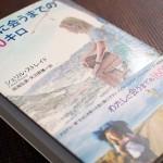 実話の映画「わたしに会うまでの1600キロ」原作小説の感想・あらすじ・トレイルとは
