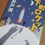 「下町ロケット」真野賢作のネタバレ・裏切りと結末・最終回はどうなる?!