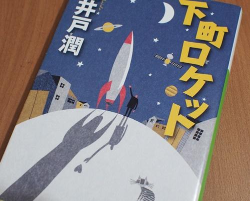 「下町ロケット」原作の感想ネタバレあり「池井戸潤の最高傑作がここにある」