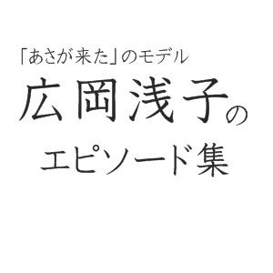 今井あさのモデル広岡浅子の生涯・壮絶なエピソード集、拳銃に襲撃事件もあった!
