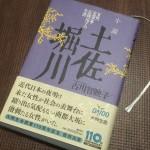 広岡浅子の子供・千代役・広岡亀子は母親と真逆でマイペースな性格