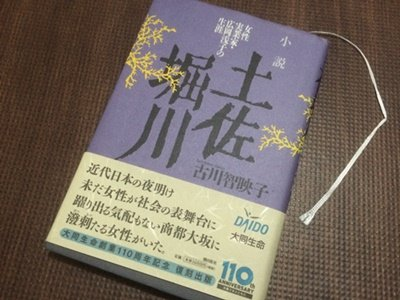広岡浅子の本当の師は渋沢栄一だった!