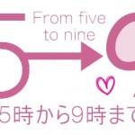 ドラマ「5時から9時まで」11巻から読み取る最終回ネタバレ予想