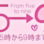 5時→9時【1話】ロケ地、カフェ・雨のバス停・料亭など