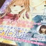 漫画「スミカスミレ」の相関図とキャラ&キャスト紹介