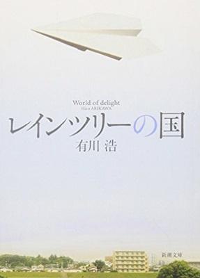 映画「レインツリーの国」原作小説のあらすじと感想(ネタバレあり)