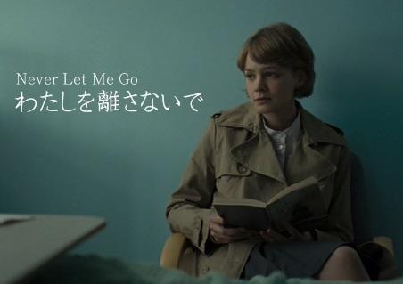 映画「わたしを離さないで」あらすじと感想「キャストの演技力で引き込まれる」