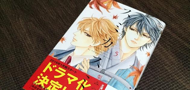 ドラマ原作「スミカスミレ」大きく動く最新5巻!漫画感想ネタバレあり
