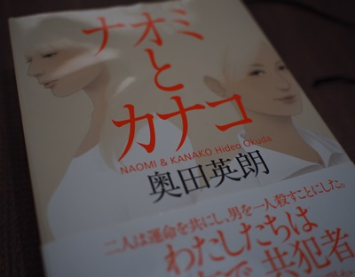 ドラマ「ナオミとカナコ」相関図&登場人物紹介