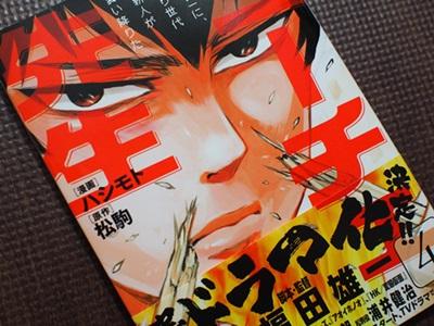 ドラマ「ニーチェ先生」の原作漫画の感想&ネタバレ斜め上行くサトリ世代が面白い!