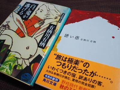 原作「臨床犯罪学者火村英生」で登場シャングリラ十字軍を徹底紹介!