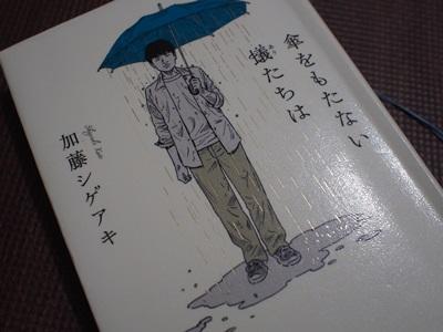 ドラマ「傘をもたない蟻たちは」原作小説ネタバレあり・あらすじと感想