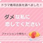 ドラマ『ダメな私に恋してください』着用衣装まとめ、ミチコ(深田恭子さん)など