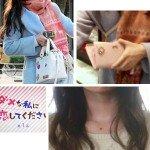 ミチコ(深田恭子さん)着用衣装【バッグ・財布・ネックレス】ダメな私に恋してください、1話