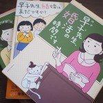 ドラマ「早子先生、結婚するって本当ですか?」原作の感想ネタバレあり・まとめてみました