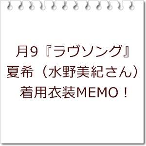 月9「ラヴソング」夏希(水野美紀さん)着用衣装、大人きれいめクール