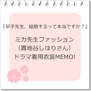 【まとめ】ドラマ着用ファッション(貫地谷しほりさん)ミカ先生「早子先生、結婚するって本当ですか?」