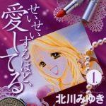 漫画7巻ラスト「せいせいするほど愛してる」感想・意識が戻った奥さんの決断!