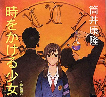 時をかける少女の特集ページ小説~アニメ・映画まで知りたい情報まとめました