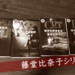 「ON猟奇犯罪捜査班・藤堂比奈子」原作小説の感想・ネタバレあり「全てはここから始まる」