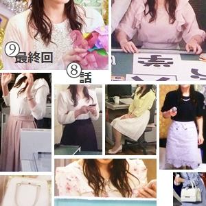 ミカ先生8~9話最終回(貫地谷しほりさん)着用衣装とバッグ「早子先生、結婚するって本当ですか?」