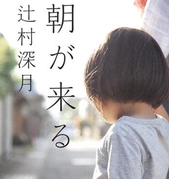 家族を考える「朝が来る」辻村深月の原作小説の感想ネタバレあり「血の繋がりは関係ない」