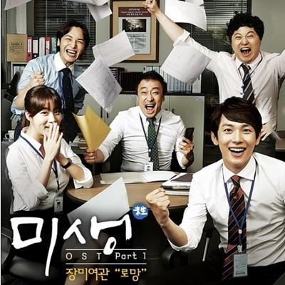 「HOPE」原作・韓国ドラマ「未生(ミセン)」が面白い!感想ネタバレあり