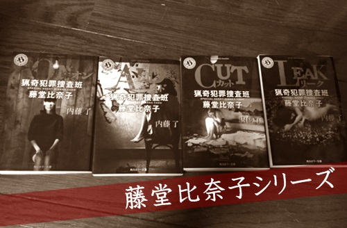 第2巻「藤堂比奈子CUT」の感想「ここから物語が始まる」