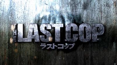 唐沢寿明&窪田正孝の名コンビ「ラストコップ」のあらすじ&感想