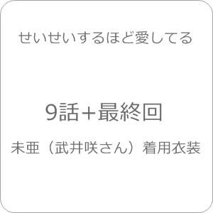 「せいせいするほど愛してる」9話&最終話、武井咲の衣装「白ジャケット、フリル袖など」