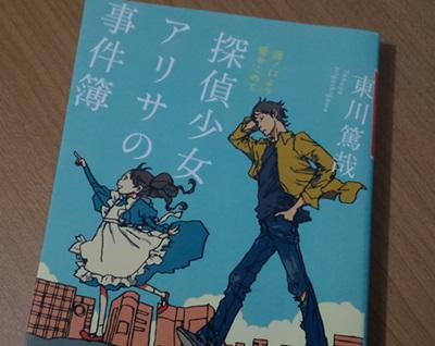 ドSで泣虫「探偵少女アリサの事件簿」原作小説あらすじ・ネタバレあり